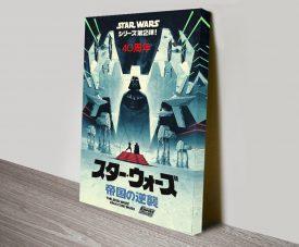 The Empire Strikes Back Japanese Movie Poster